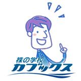 株の学校カブックス